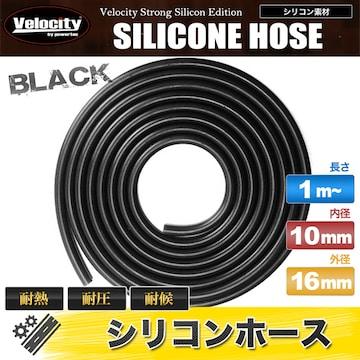 ■シリコンホース 黒 1m 内径10mm外径16mm厚3mm  【SL05-Black】