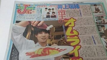 ラスト�@点「井上瑞稀(HiHi Jets)」 2018.9.9 スポニチ