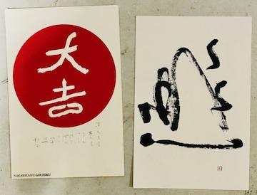 新品/徳島県立文学書道館/小坂奇石/中村梧竹/漢大吉壺