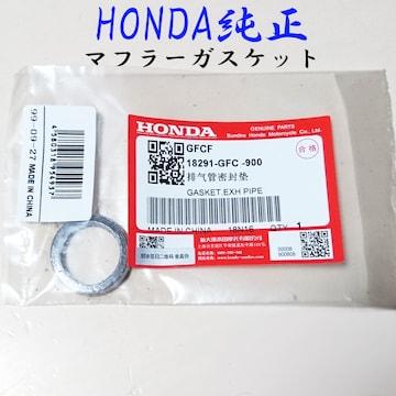 送料無料 ◇ ホンダ純正マフラーガスケット HONDA エキパイ エキゾーストパイプ リング