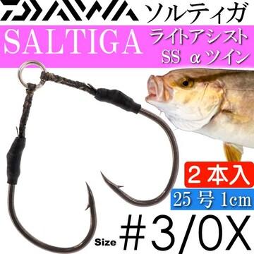 ソルティガライトアシストSS α(アルファ) 1cmツイン#3/0X Ks485