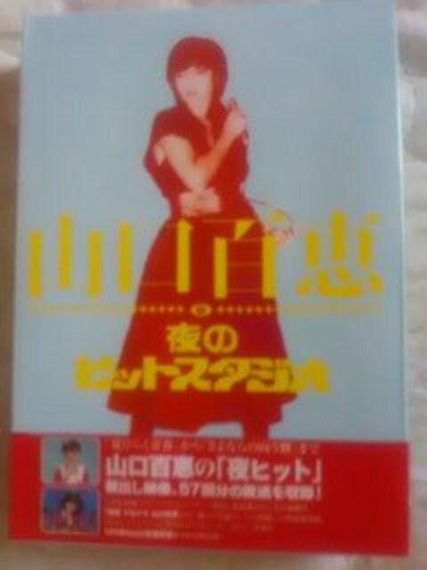 山口百恵IN夜のヒットスタジオ 6枚組-DVD-BOX < タレントグッズの