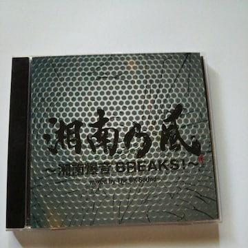 CD湘南乃風 湘南爆音BREAKS!送料無料