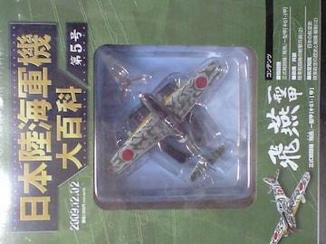 日本陸海軍機大百科[5]三式戦闘機 飛燕1型甲