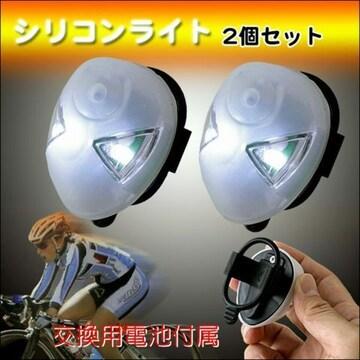 ★LED シリコンライト2個組(ホワイト)・交換用電池付