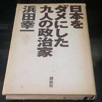 浜田幸一 日本をダメにした九人の政治家