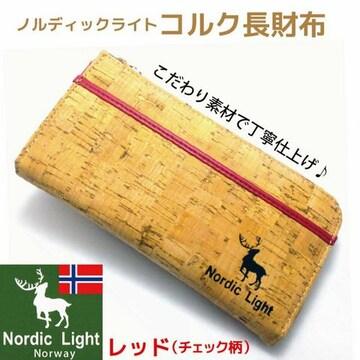 特価 ノルディックライト コルク素材長財布 チェック柄 レッド
