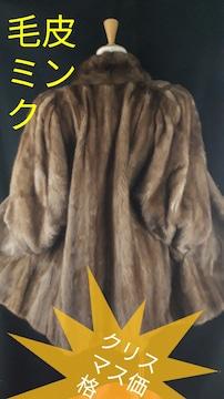 クリスマス価格★高級毛皮★色&デザイン素敵ミンクコート!