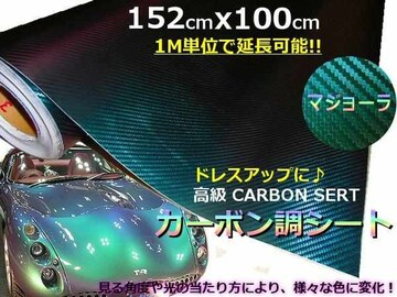 3Dリアルカーボンシート/マジョーラ 青紫緑/ 152cm×100cm