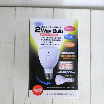 新品 LED 2Way Bulb ソケットから外すと懐中電灯になるLED電