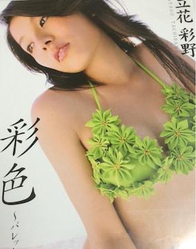 グラビア・アイドルDVD/立花彩野/〜彩色〜/新品未開封!!