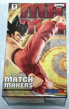 ドラゴンボール MATCH MAKERS SON GOKOU 孫 悟空