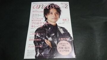 anapple(アンナップル)2014 February vol.128 斎藤工表紙 地方限定誌