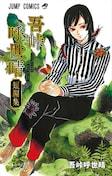 「吾峠呼世晴 短編集」ジャンプコミックス《「鬼滅の刃」作者》