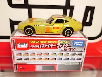 ★トミカくじ22ファイヤーファイターコレクション★トヨタ2000GT★指揮隊★