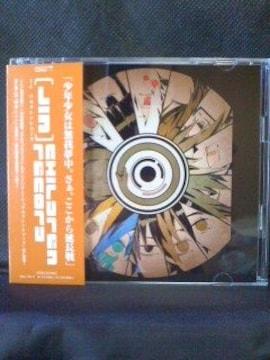 DVD付マキシ『カゲロウプロジェクト』OP「チルドレンレコード」じん/JIN