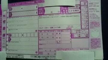 ヤマト運輸、宅急便 発払い発送用宛名書き伝票5枚新品  クロネコ