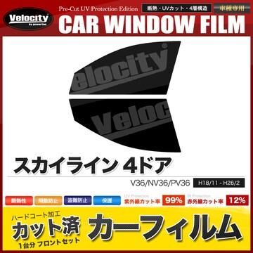 F500DS★スカイライン 4ドア V36 NV36 PV36