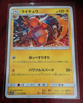 ポケモンカード 1進化 ライチュウ SM11b 017/049 362