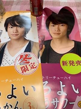 ★佐藤健/ほろよいポスター 2種類�@