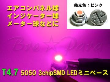 ★最新T4.7 3chipSMD ピンクLED 2個★メーター照明 エアコンパネル球