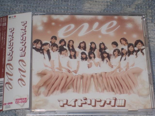 超レア!☆アイドリング/eve☆初回盤/CD+DVD☆帯付  < タレントグッズの