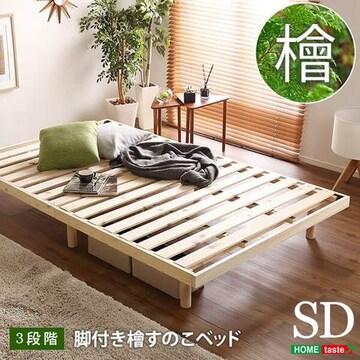 総檜脚付きすのこベッド(セミダブル) LHK-02SD-NA