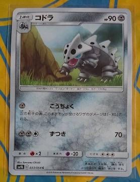 ポケモンカード 1進化 コドラ SM9b 033/054 332