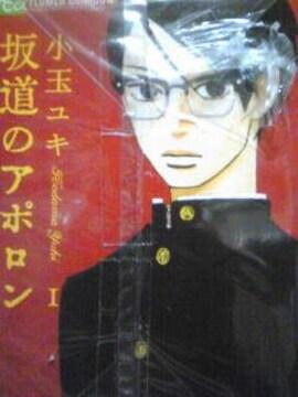 【送料無料】坂道のアポロン 全9巻完結セット【実写映画マンガ】