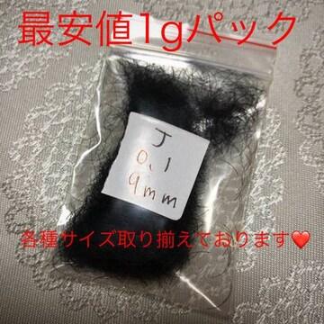 まつげエクステ♪人気のシルクタッチ激安マツエク1gJ/0.1/9mm