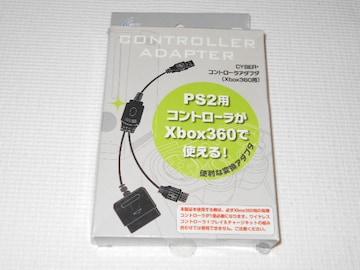 xbox360★CYBER コントローラアダプタ xbox360用
