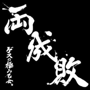 即決 ゲスの極み乙女。 両成敗 (+DVD) 初回生産限定盤 新品
