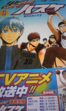 【送料無料】黒子のバスケ 全巻おまけ付セット《アニメ漫画》