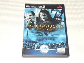 PS2★ロード・オブ・ザ・リング 二つの塔