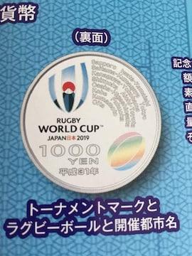ラグビーワールドカップ2019日本大会 千円銀貨幣