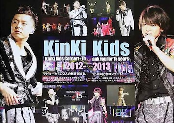 KinKi Kids★2013.2月号★月刊Songs