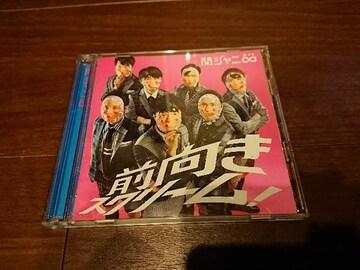 関ジャニ∞「前向きスクリーム」初回DVD付