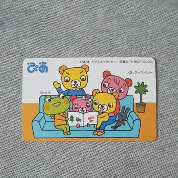 ぴあ 図書カード NEXT 500円 1枚