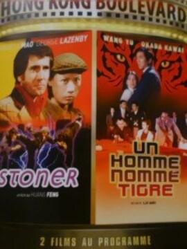 超豪華-電撃ストーナー&冷面虎・復讐のドラゴン/ブルース・リー代役ジミーウォング
