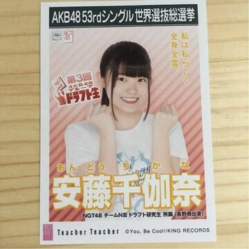 NGT48 安藤千伽奈 Teacher Teacher 生写真 AKB48