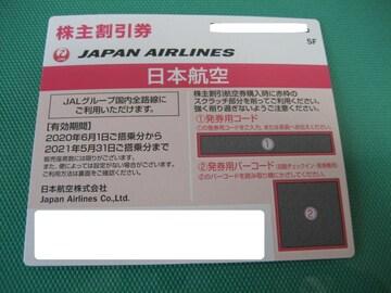 JAL 日本航空 株主優待券 2枚 即決