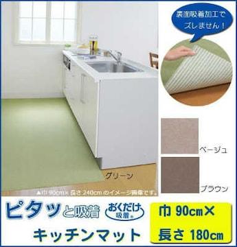 ☆a◆おくだけ吸着 キッチンマット 巾90×長さ180cm BR