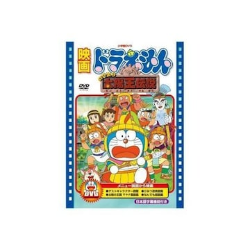 DVD新品■ 映画ドラえもん のび太の太陽王伝説