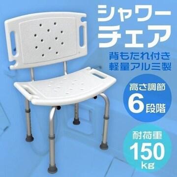 シャワーチェアー お風呂椅子 介護椅子 高さ調節 軽量/we