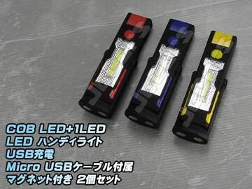 LED ハンディライト 懐中電灯 COB LED+1LED 2個セット