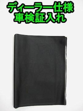 日本製 車検証入れ ディーラー仕様 黒 5冊セット
