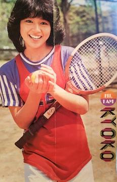 小泉今日子&田原俊彦【月刊明星1984年7月号両面ポスター】