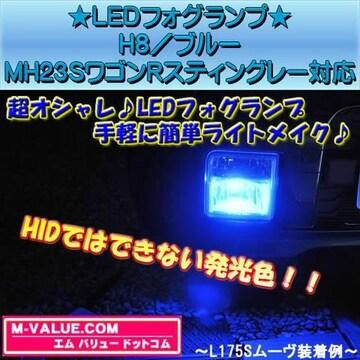 超LED】LEDフォグランプH8/ブルー青■MH23SワゴンRスティングレー