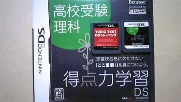 †送料無料set 進研ゼミ高校受験+TOEIC
