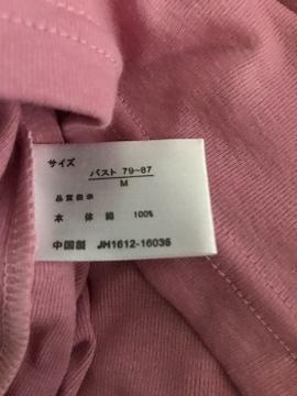 パット付きキャミソール・ピンク・M・新品